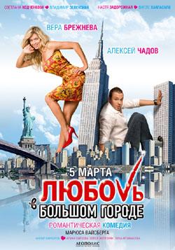 """Афиша фильма """"Любовь в большом городе."""""""