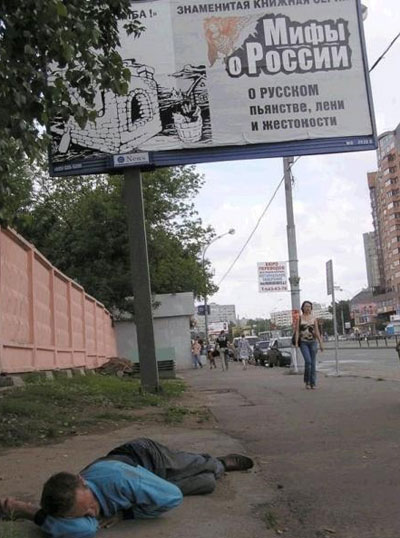 Мифы о России
