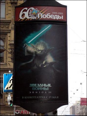 Помни о Великой Отчественной - маразм рекламистов!