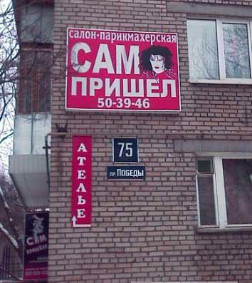"""Парикмахерская """"Сам Пришел"""""""