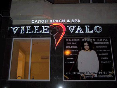 "Салон красоты ""Вилле Вало"""