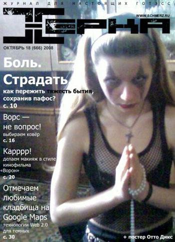 """""""Херка"""" - журнал для труъ готесс"""