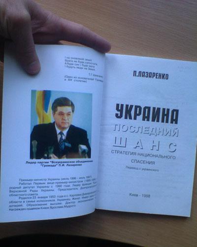 Книга Павла Лазаренко первый разворот