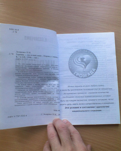 Книга Павла Лазаренко второй разворот