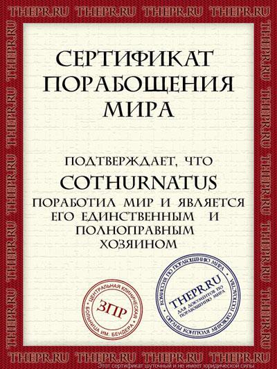 Cothurnatus поработил мир!