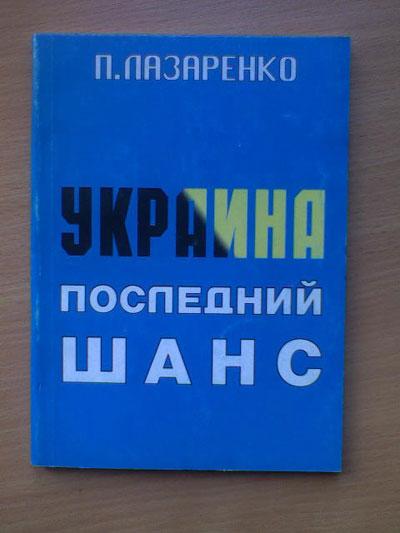 Книга Павла Лазаренко