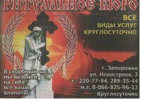 Бюро ритуальных услуг на улице Новостроек...