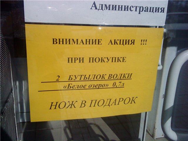 Ужас родом из России