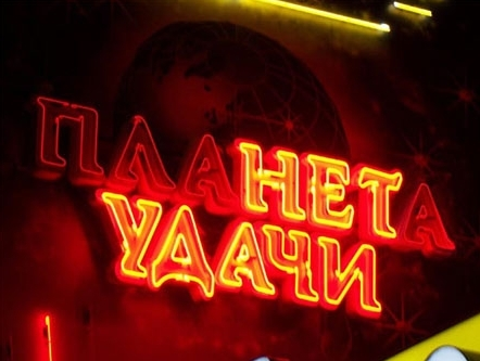 Очень удачное название для казино