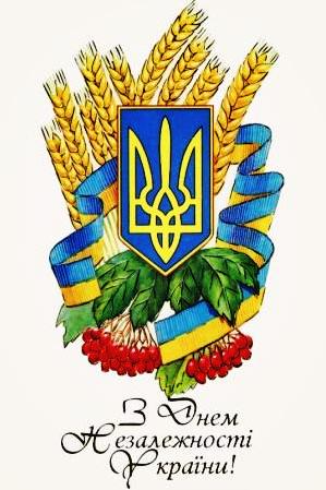 С Днем Независмости Украины!
