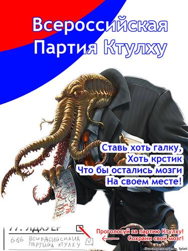Мозгоед Ктулху - наш Президент!!!