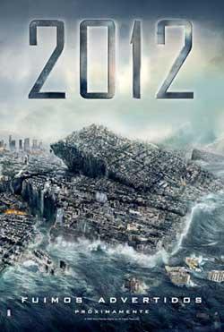 2012 постер