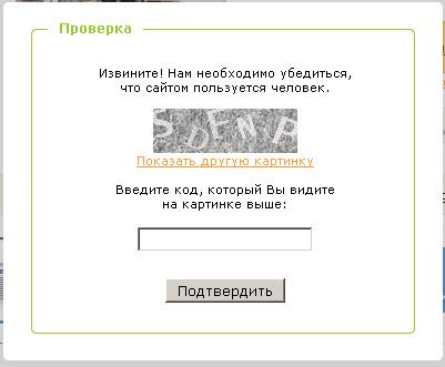 Нет, я, блин, интеллектуальный спам-робот на сайте где банят за ссылки!!!