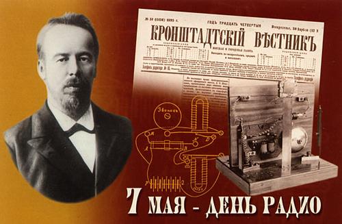 Попов и радио.