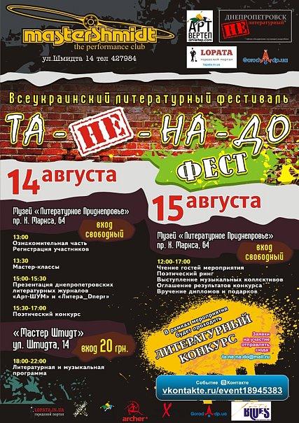 Афиша ТА-НЕ-НА-ДО  2010