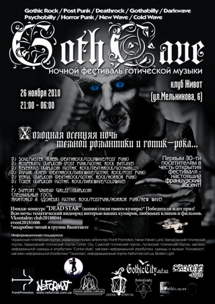 goth_cave_poster