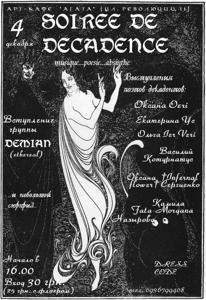 soiree_poster
