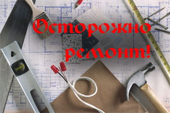 d0bestorozhno_remont