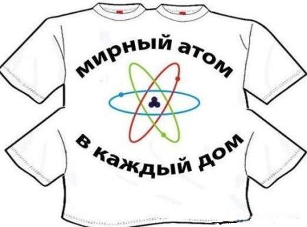 mirniy_atom