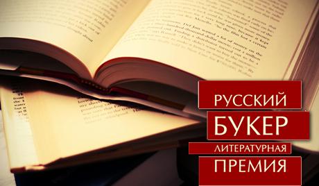 russian_booker