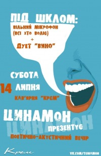 pid_shklom_vino
