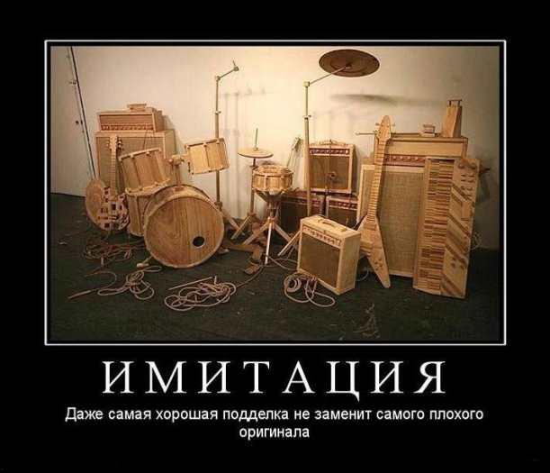 imitaciya