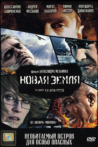 novaya_zemlya_poster