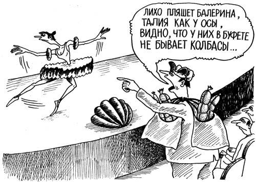 balerina_i_kolbasa
