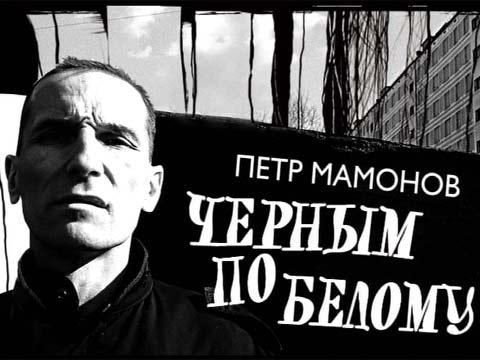 Petr_Mamonov_Chernim_po_belomu_poster