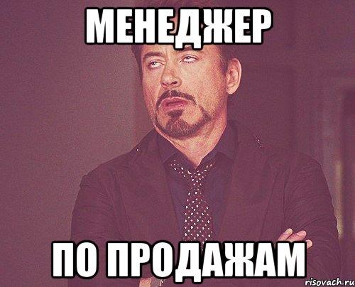Manager_po_prodagam